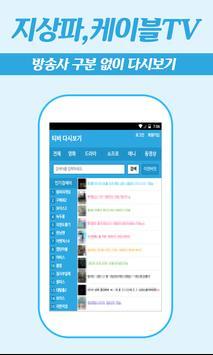 모든tv-드라마다시보기 screenshot 1