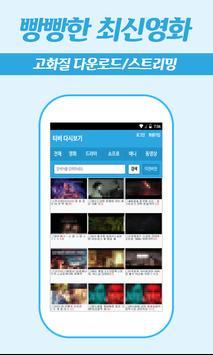 모든tv-드라마다시보기 screenshot 2