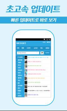 모든tv-드라마다시보기 screenshot 4