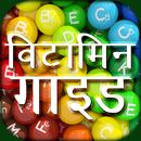 Vitamin Guide in Hindi - विटामिन सम्पूर्ण गाइड APK