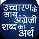 Word Book English to Hindi with Pronunciation APK