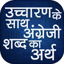 Word Book English to Hindi with Pronunciation APK