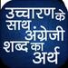 Word Book English to Hindi