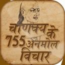 चाणक्य के अनमोल विचार - Chanakya anmol vichar APK