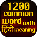 1200 common english words with Hindi Meaning APK