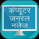 Computer GK in Hindi Objectives  - कम्प्यूटर ज्ञान APK