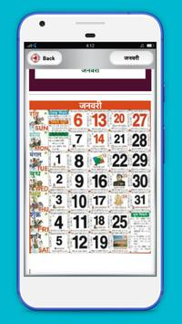 Hindi Calendar screenshot 1