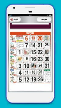 Hindi Calendar screenshot 6