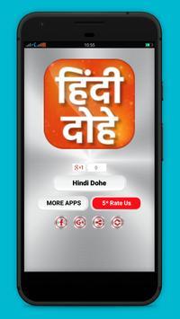 5 Schermata Hindi Dohe