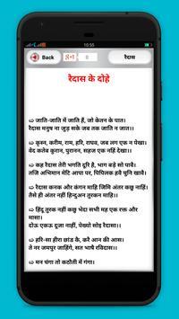 8 Schermata Hindi Dohe