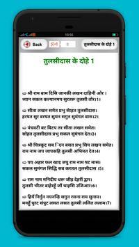 12 Schermata Hindi Dohe