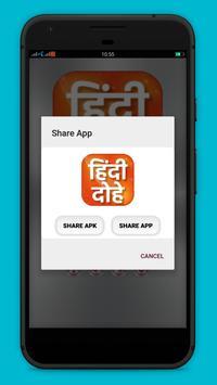 Hindi Dohe screenshot 14