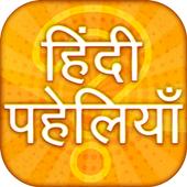 Hindi paheliyan with answer icon
