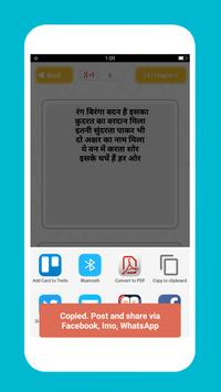 Hindi paheliyan with answer screenshot 14