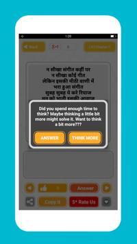 Hindi paheliyan with answer screenshot 3
