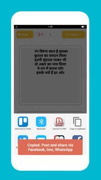 Hindi paheliyan with answer screenshot 4