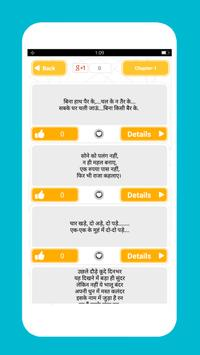Hindi paheliyan with answer screenshot 6