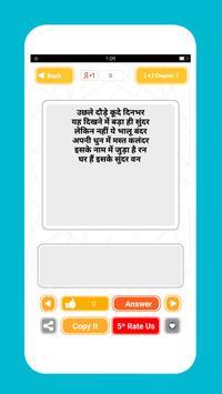 Hindi paheliyan with answer screenshot 7