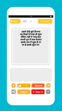 7 Schermata Hindi paheliyan with answer