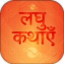 Hindi Short Stories-kahaniyan APK