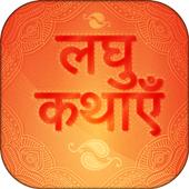 Hindi Short Stories أيقونة