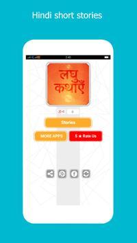 Hindi Short Stories تصوير الشاشة 5
