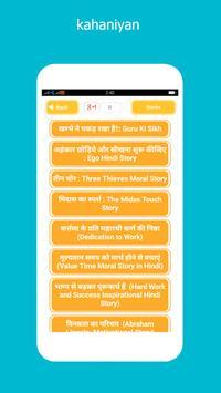 Hindi Short Stories تصوير الشاشة 6