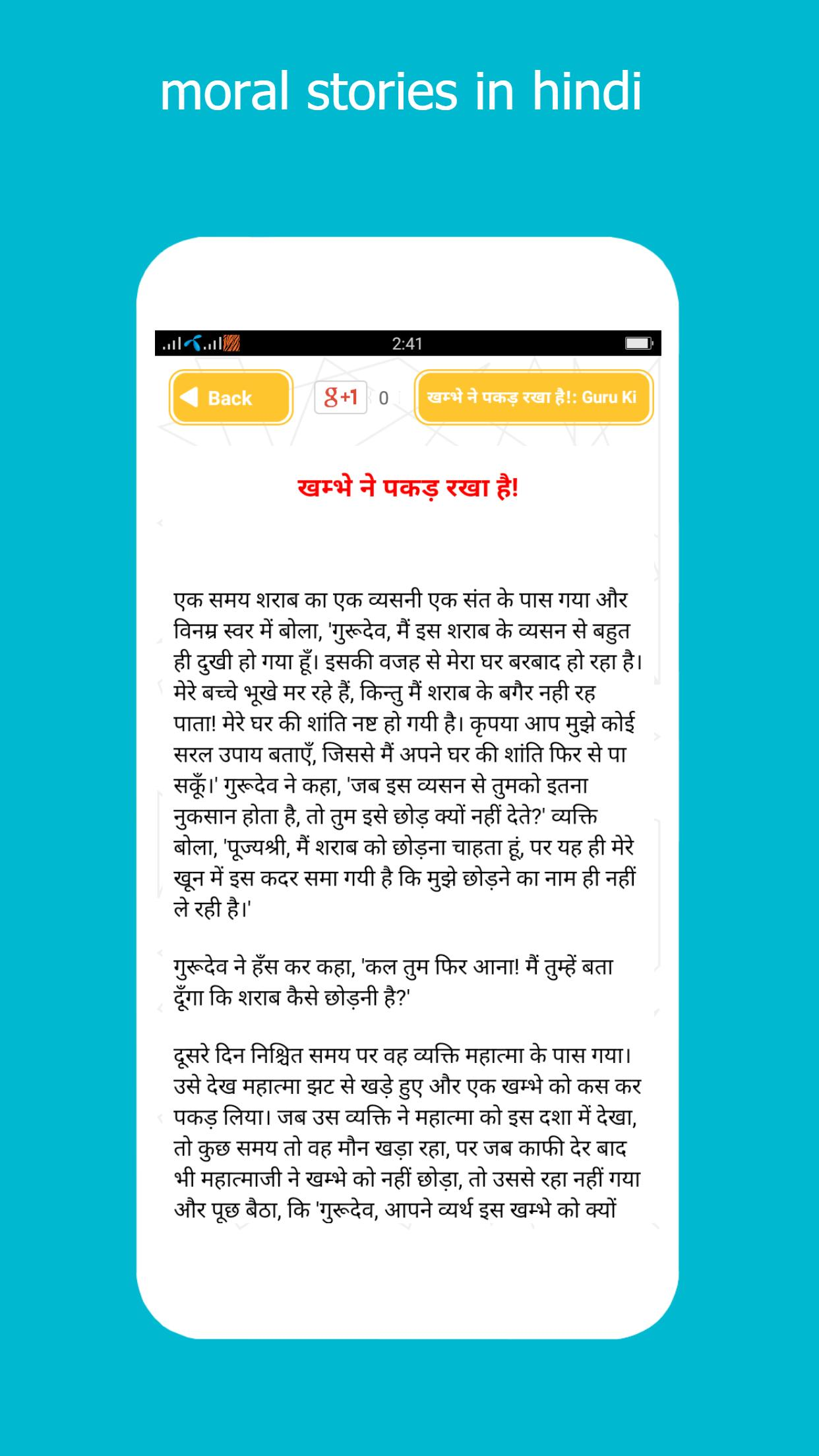 Hindi Short Stories for Android - APK Download