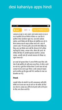 Hindi Short Stories تصوير الشاشة 13
