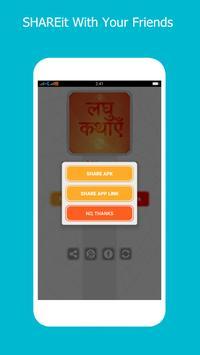 Hindi Short Stories تصوير الشاشة 14