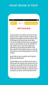 Hindi Short Stories تصوير الشاشة 2