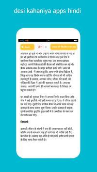 Hindi Short Stories تصوير الشاشة 3