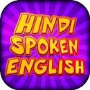 Hindi Spoken English Course APK