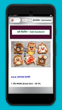 Nasta Recipes in Hindi -  नाश्ता रेसिपी screenshot 13