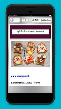 Nasta Recipes in Hindi -  नाश्ता रेसिपी screenshot 3
