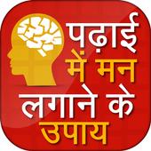 पढ़ाई में मन लगाने के उपाय icon