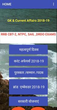 RRB JEE exam Question Series 2019 screenshot 4