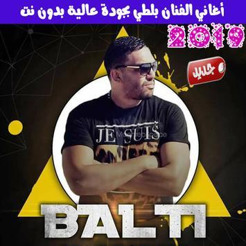 TÉLÉCHARGER DRAGON BALTI MP3