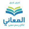 معجم  المعاني قاموس عربي عربي icono