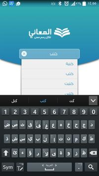 Almaany.com Arabic Dictionary screenshot 1