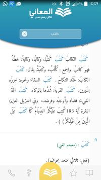Almaany.com Arabic Dictionary screenshot 2