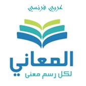 معجم المعاني عربي فرنسي أيقونة