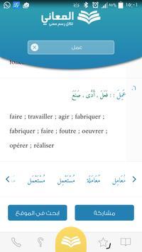 معجم المعاني عربي فرنسي screenshot 3