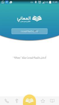 معجم المعاني عربي فرنسي الملصق