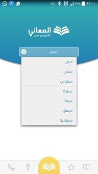 معجم المعاني عربي فرنسي تصوير الشاشة 2