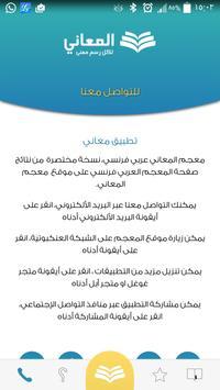 معجم المعاني عربي فرنسي تصوير الشاشة 4