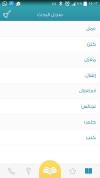 معجم المعاني عربي فرنسي تصوير الشاشة 5