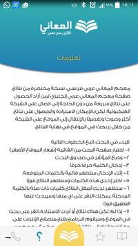 معجم المعاني عربي فرنسي تصوير الشاشة 6