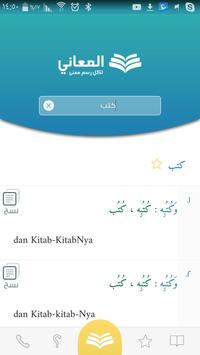 معجم المعاني عربي إندونيسي الملصق