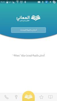معجم المعاني عربي إندونيسي تصوير الشاشة 1